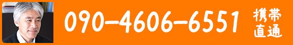 090ー4606ー6551